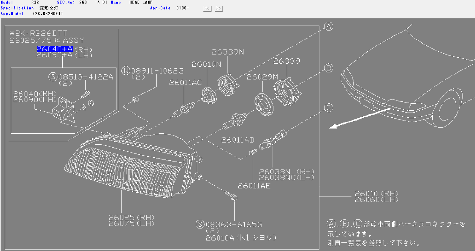 R Bn Bheadlamp on Projector Headlight Wiring Diagram For Nissan Skyline