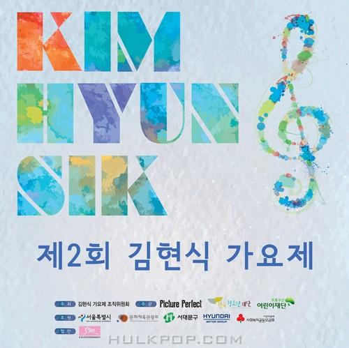 Various Artists – The 2nd Kim Hyun Sik Music Festival