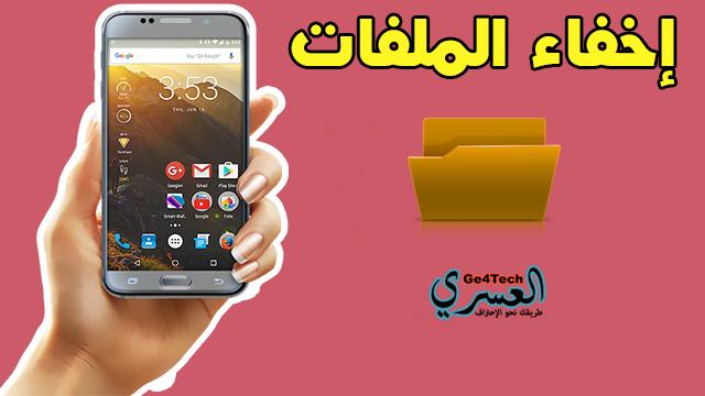 طريقة اخفاء ملفاتك في هاتفك الأندرويد بدون استعمال اي تطبيق !