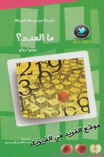 تحميل كتاب ما العدد ؟ بينوا ريتو pdf سلسلة ثمرات من دوحة المعرفة