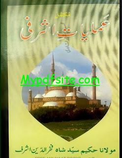 Amliaat e ashrafi