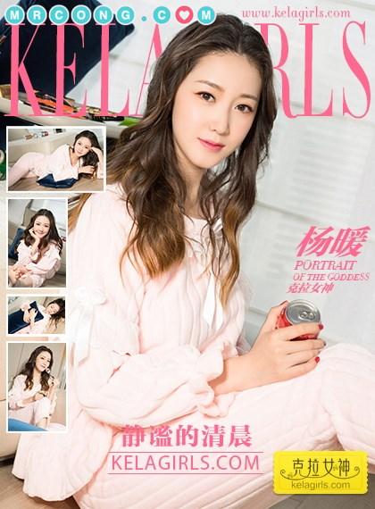 KelaGirls 2018-02-05: Người mẫu Yang Nuan (杨暖) (28 ảnh)