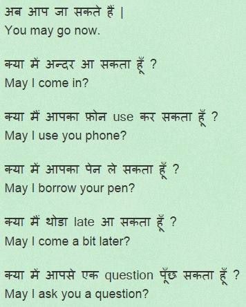Example sentences of May with Hindi translation for daily use
