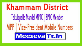 Tekulapalle Mandal MPTC | ZPTC Member | MPP | Vice-President Mobile Numbers Khammam District in Telangana State