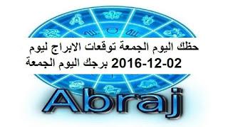 حظك اليوم الجمعة توقعات الابراج ليوم 02-12-2016 برجك اليوم الجمعة