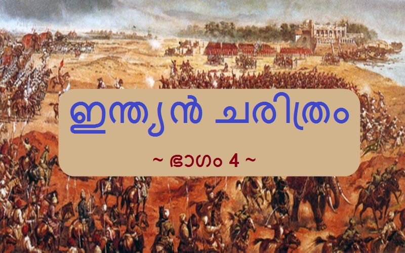 Indian History - PSC Questions and Answers in Malayalam - Part 4