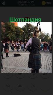 на улице играют на волынке в Шотландии 21 уровень