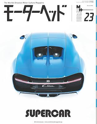 モーターヘッド Vol.23 2016年12月号 raw zip dl