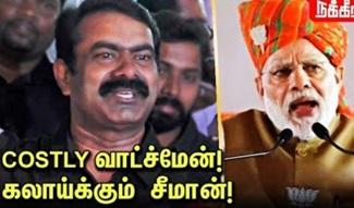 Seeman Speech | Narendra Modi | BJP