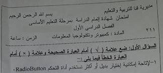 تحميل ورقة امتحان الحاسب الالى محافظة قنا الصف الثالث الاعدادى الترم الاول 2017