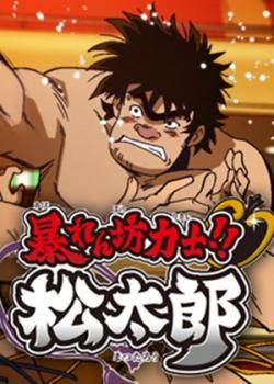 Abarenbou Kishi!! Matsutarou – Online