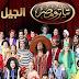 الخميس..انطلاق أول عروض الموسم الرابع من تياترو مصر