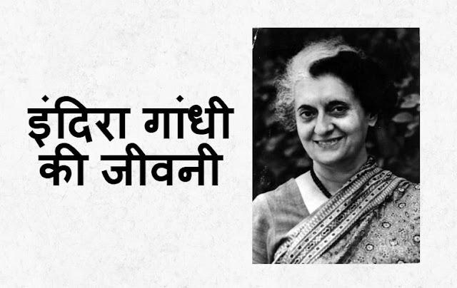 इंदिरा गांधी  की जीवनी - Indira Gandhi biography In Hindi