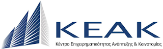 Κέντρο Επιχειρηματικότητας Ανάπτυξης & Καινοτομίας