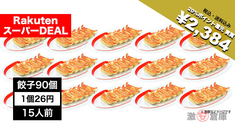 楽天市場スーパーDEALで幸楽苑 メチャもり餃子セット 15人前が実質2384円!
