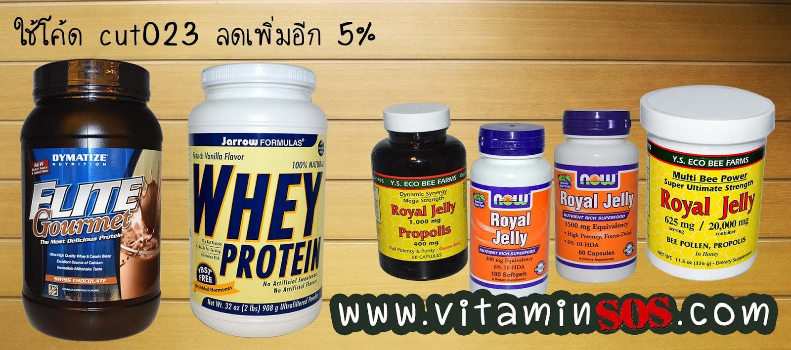 สั่ง iHerb ขาย Whey Protein Royal Jelly  ราคาไม่แพง