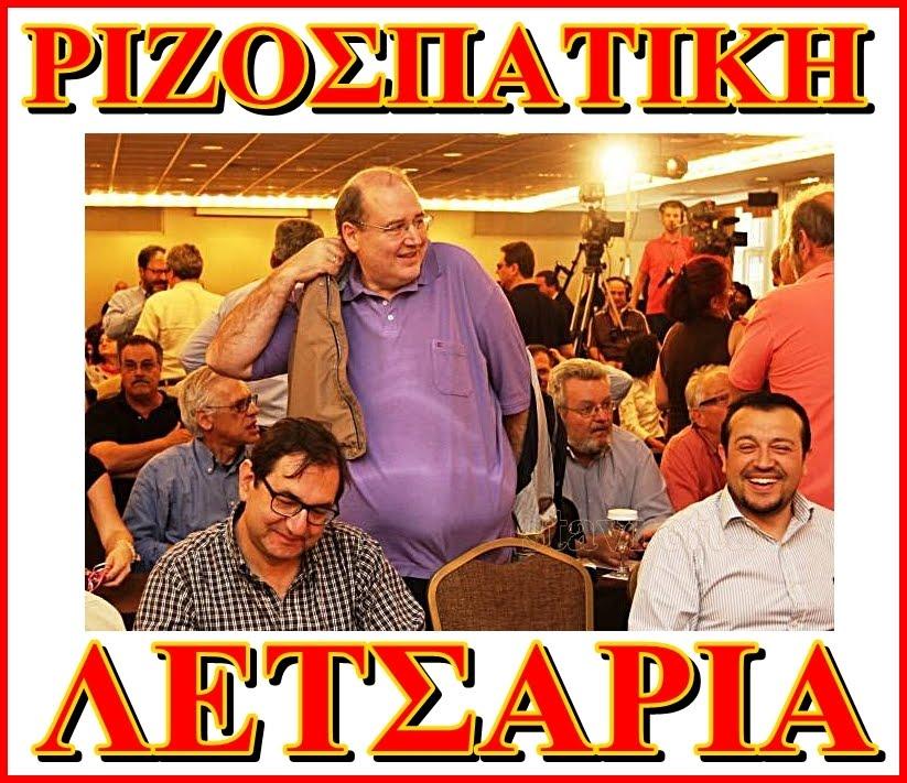 ΣΥΡΙΖΑ -  ΡΙΖΟΣΠΑΤΙΚΗ ΛΕΤΣΑΡΙΑ