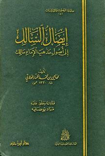 إيصال السالك إلى أصول مذهب الإمام مالك - محمد يحي بن محمد المختار الولاتي