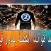 تحميل تطبيق جديد لمشاهدة أكثر من 1000 قناة عربية و عالمية مشفرة ومفتوحة بدون اشتراك 2019