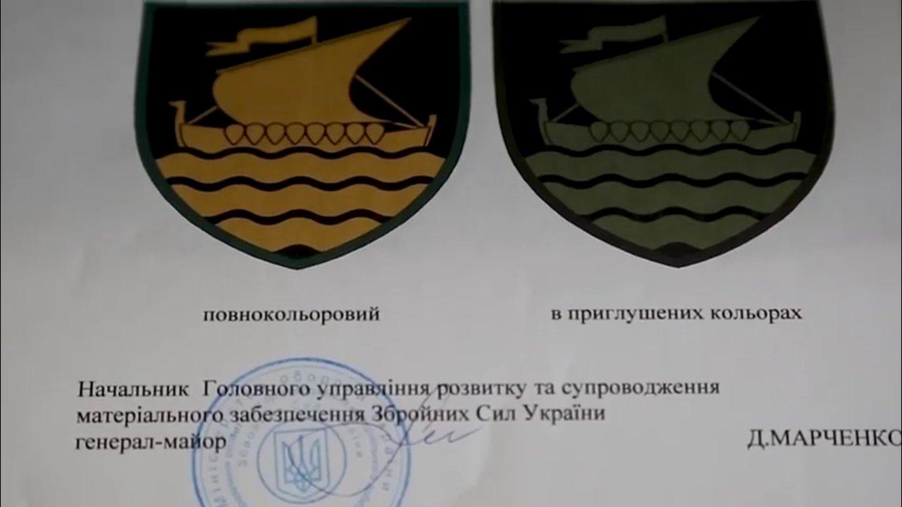 Затверджена емблема 36-ї бригади морської піхоти