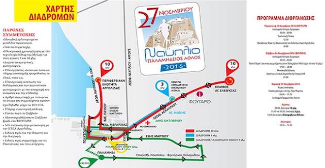 """2.000 συνολικά οι συμμετοχές για τον """"Παλαμήδειο Άθλο"""" - Ποιοι δρόμοι θα κλείσουν στο Ναύπλιο Σάββατο και Κυριακή"""