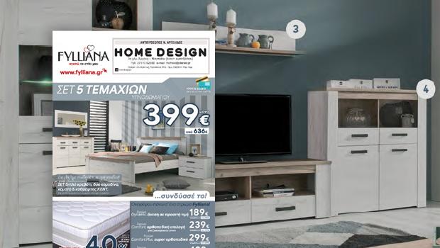 Νέο φυλλάδιο προσφορών Απριλίου - Μαΐου από το Home Design