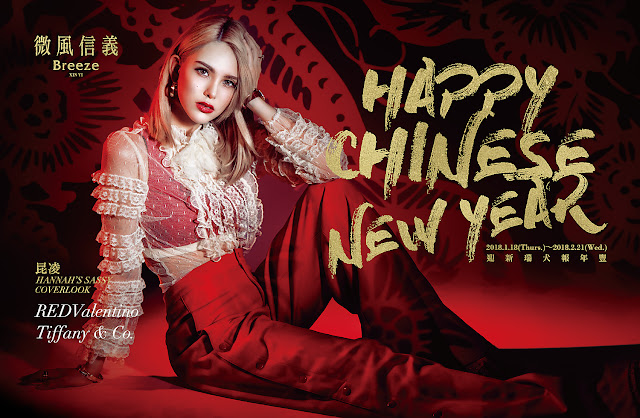 """Happy Chinese New Year"" banner by Breeze"