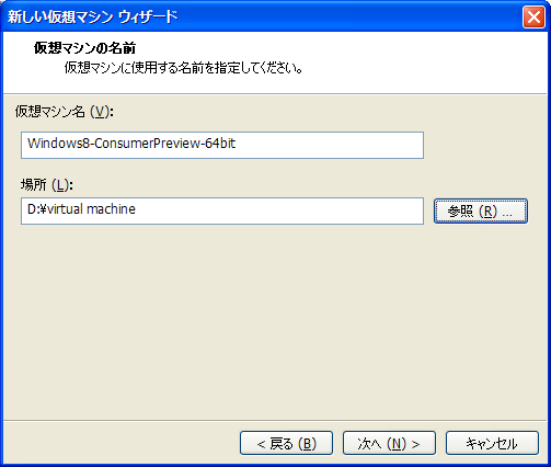 Windows 8 Consumer PreviewをVMware Playerで試す 1 -4