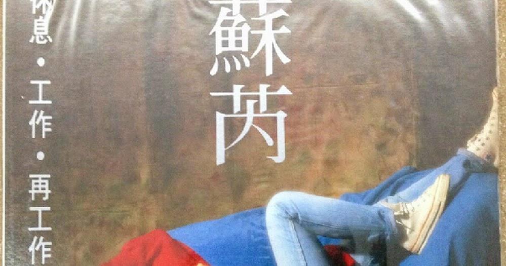 come back to love: 蘇芮 - 休息工作再工作 (1987)