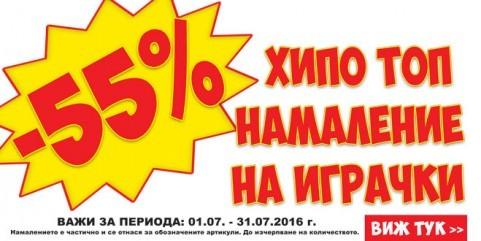 Летни Намаления -55% в магазини ХИПОЛЕНД през Юли 2016