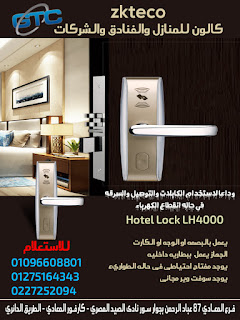 Hotel lock LH4000 كالون فنادق