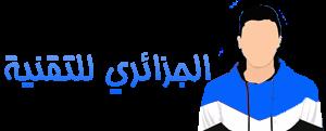 الجزائري للتقنية Dz Tech