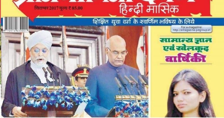 English pdf darpan pratiyogita magazine in