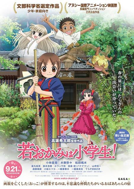 """عرض وملصق دعائي لفيلم """"!Waka Okami wa Shougakusei"""" - موقع أنمي4يو Anime4U"""
