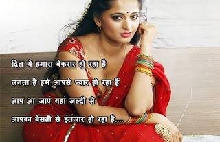 Dil He Hamara रोमांटिक शायरी - Romantic Shayari