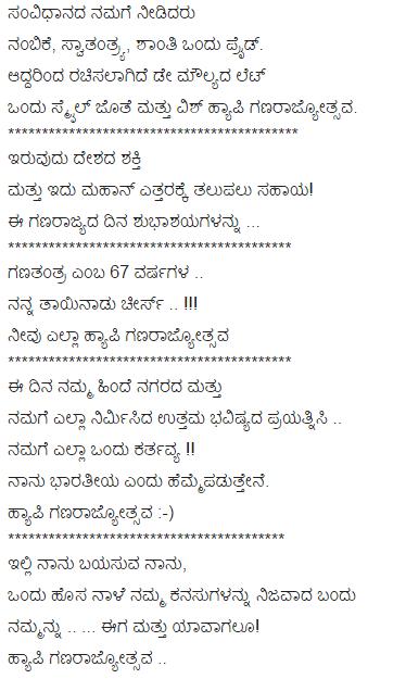 Essay On Republic Day In Kannada | Mistyhamel