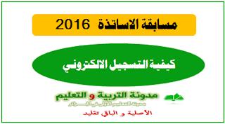 تسجيلات مسابقة الاساتذة 2016