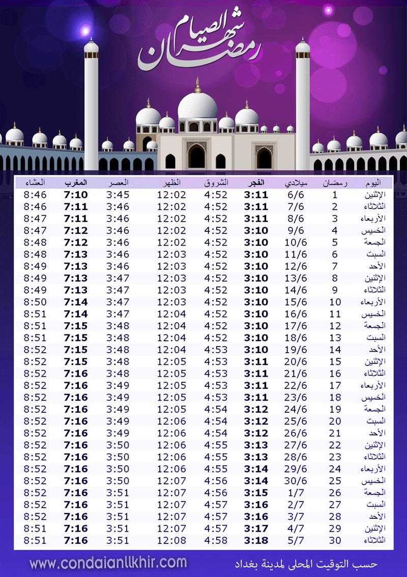 امساكية شهر رمضان وكل عام وانتم بخير  %25D8%25A8%25D8%25BA%25D8%25AF%25D8%25A7%25D8%25AF