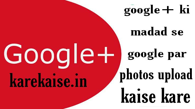 me apna photo google par kaise dalu