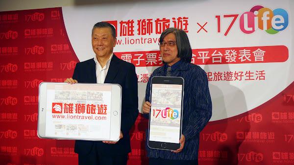 17Life和雄獅旅遊合作推出電子票券平台