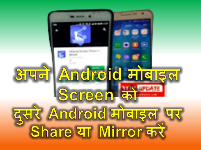 mirror application for android phones