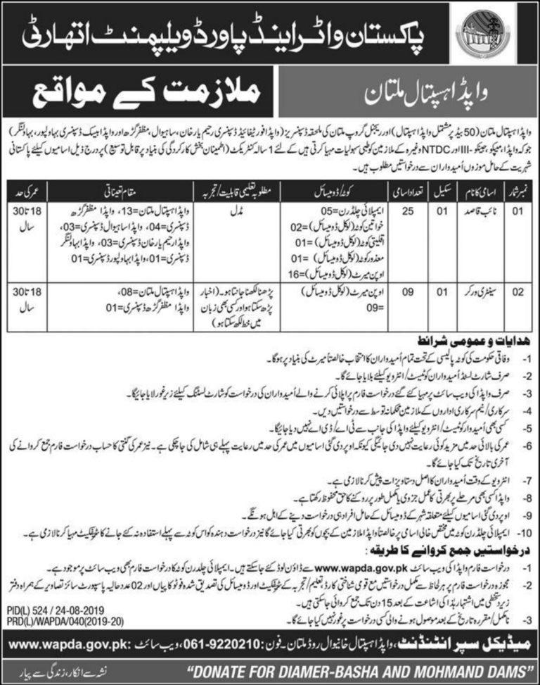 WAPDA Hospital Multan Jobs 2019 – Latest new Vacancies