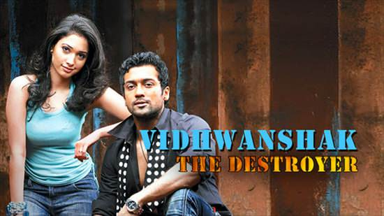Vinashak The Destroyer 2017 HDRip 350MB Hindi Dubbed 480p