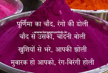 holi-wishes-in-hindi