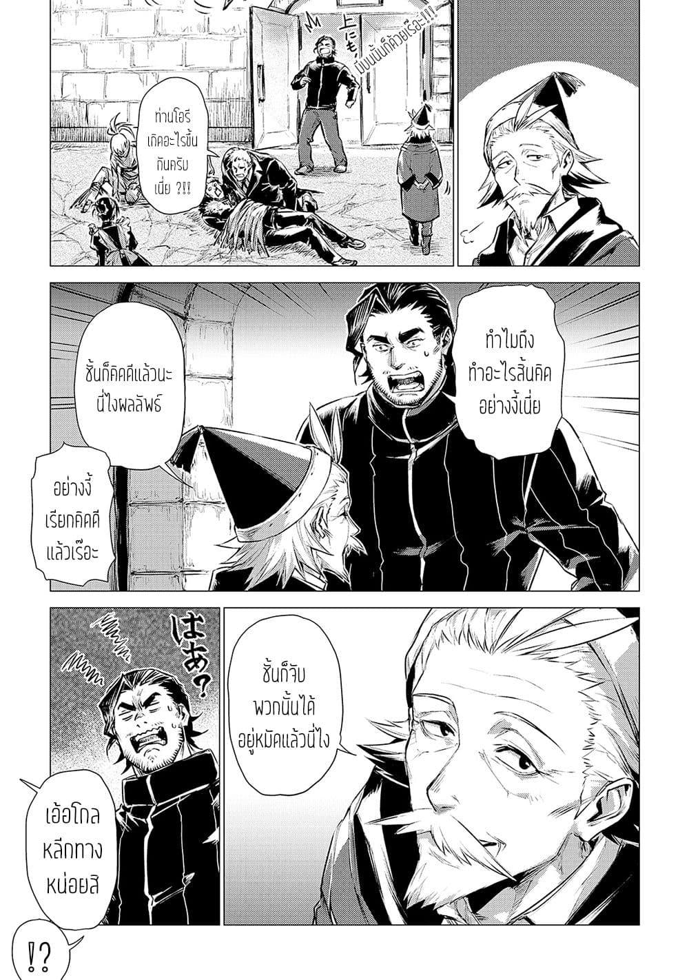 อ่านการ์ตูน Ojii sama ga iku ตอนที่ 4 หน้าที่ 36