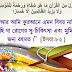 Quran,islamic images, salafi media,bangla waz,