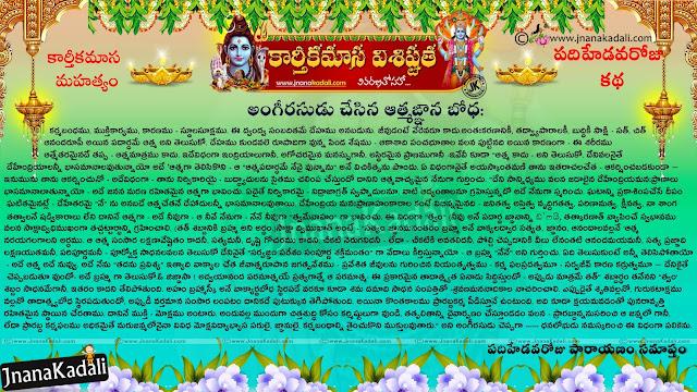 Kartheeka Puranam in Telugu, Kartheeka Masa Mahatyam in Telugu, Kartheeka Purana Parayanam