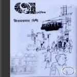 Pramathnath Bishi Bengali Horror e-Book PDF Aloukik