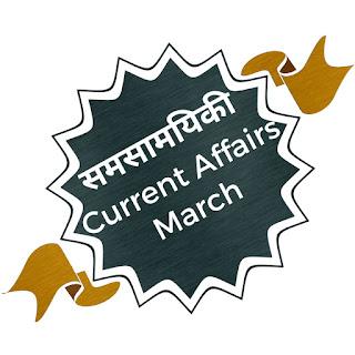 31 मार्च 2018 कर्रेंट अफेयर्स | 31 March 2018 Current Affairs in Hindi
