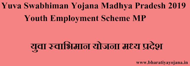 Yuva Swabhiman Yojana Madhya Pradesh,Yuva Swabhiman Yojana , Madhya Pradesh,government schemes,sarkari yojana,